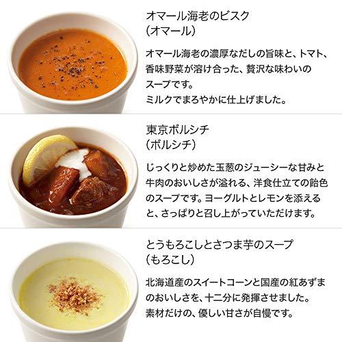 スープストックトーキョースープ8セットカジュアル箱