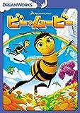 ビー・ムービー スペシャル・エディション[DVD]