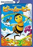 ビー・ムービー スペシャル・エディション [DVD]
