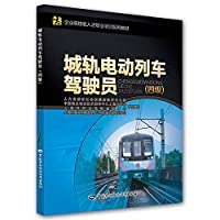 City rail electric train driver (four) - Corporate highly skilled vocational training textbook series(Chinese Edition)