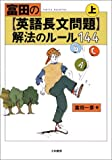 富田の〈英語長文問題〉解法のルール144 (上)