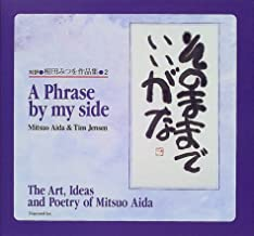 A Phrase by My Side: The Art, Ideas and Poetry of Mitsuo Aida