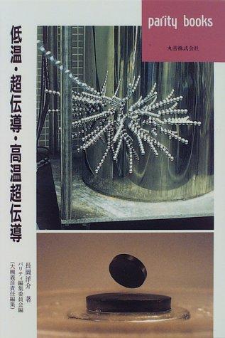 低温・超伝導・高温超伝導 (パリティブックス)