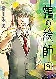ヌエの絵師(9) (Nemuki+コミックス)