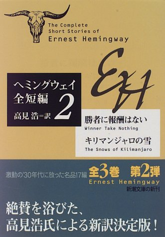 勝者に報酬はない・キリマンジャロの雪: ヘミングウェイ全短編〈2〉 (新潮文庫) / アーネスト ヘミングウェイ