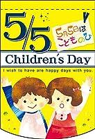 Childrens Day イエロー 変形タペストリー(円カット) No.61092(受注生産)