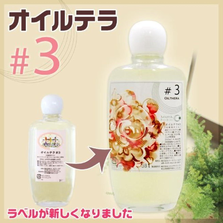 無礼にブランド朝食を食べるオイルテラ3番 (オイルテラ?3)