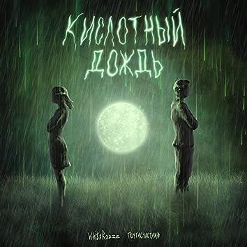 Кислотный дождь (Prod. by Bloodseeker)