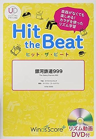 HTB0069 ヒットザビート 銀河鉄道999/タケカワユキヒデ [初級編] DVD付