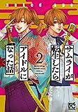 サムライが転生したらアイドルになった話 2 (2) (プリンセスコミックス)
