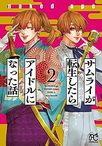 サムライが転生したらアイドルになった話 2 (2) (プリンセス・コミックス)