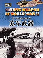 The Soviets Weapon of World War II(Chinese Edition)