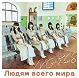 NGT48 世界の人へ(Type-A)(DVD付)(特典なし)