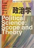 政治学 (New Liberal Arts Selection)