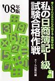 私の日商簿記1級試験合格作戦 2008年版 (YELL books)