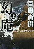 幻庵 上 (文春文庫 ひ)