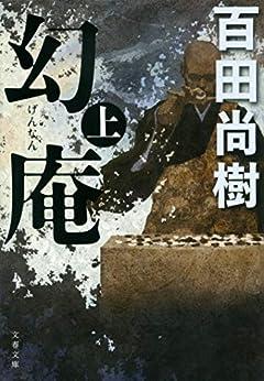幻庵 上 (文春文庫 ひ 30-1)