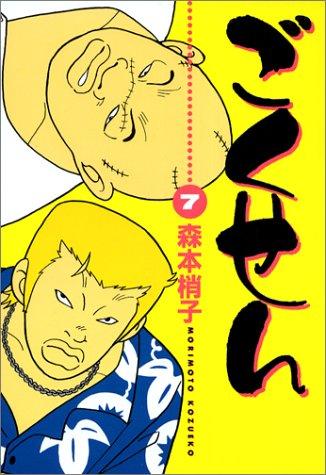 ごくせん 7 (YOUコミックス)
