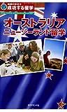 成功する留学 オーストラリア・ニュージーランド留学 (地球の歩き方―成功する留学)