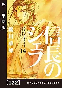 [梶川卓郎]の信長のシェフ【単話版】 122 (芳文社コミックス)