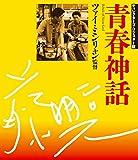 青春神話[Blu-ray/ブルーレイ]