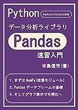 Pythonデータ分析ライブラリPandas速習入門: python3系(Ver3.6.5対応)