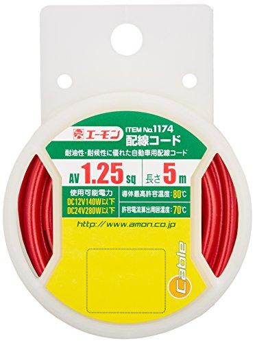 エーモン 配線コード  AV1.25sq 5m 赤 1174