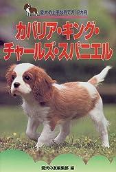 カバリア・キング・チャールズ・スパニエル (愛犬の上手な育て方12カ月)[Amazon]