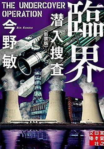 臨界 潜入捜査 <新装版> (実業之日本社文庫)