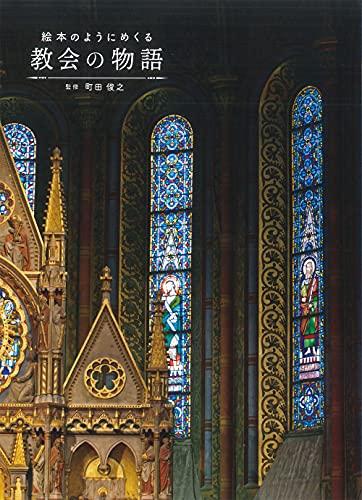 絵本のようにめくる教会の物語