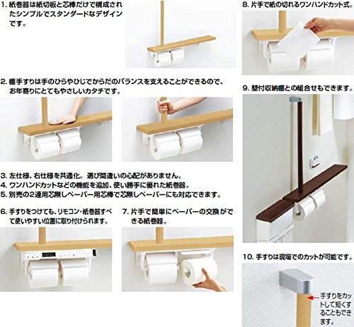 【NKF-3WU2】INAX/イナックス/LIXIL/リクシル 木製手すり(紙巻器/トイレットペーパーホルダー付) 棚手すり(L型タイプ・左右共通) トイレアクセサリー【NKF3WU2】 LD(クリエダーク)