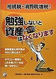 相続税・消費税増税! 勉強しないと資産はなくなります (Asuka business & language book)