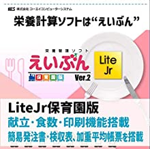 栄養計算ソフト EIBUN LiteJr 保育園版 Ver2