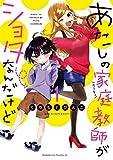 あたしの家庭教師がショタなんだけど(1) (角川コミックス・エース)