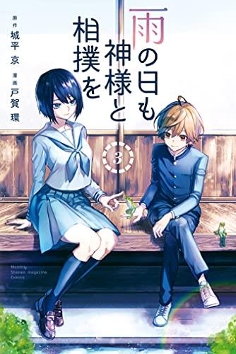 雨の日も神様と相撲を(3) (月刊少年マガジンコミックス) Kindle版