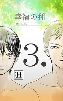 [はなのうた【Leaf】, hananouta books]の【幸福の種】3
