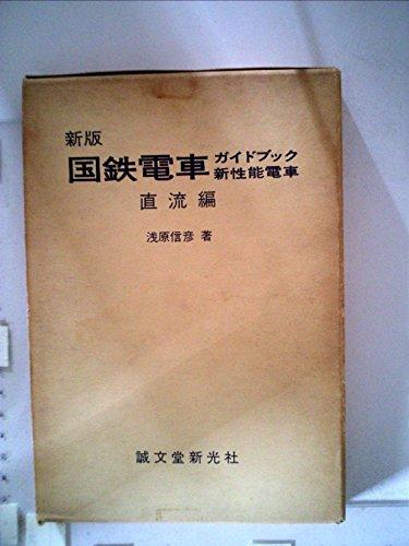 国鉄電車ガイドブック〈新性能電車・直流編〉 (1976年)の詳細を見る