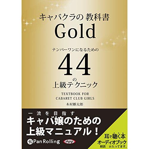 『キャバクラの教科書 Gold』のカバーアート