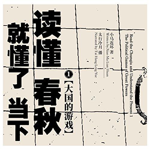 读懂春秋,就懂了当下 1:大国的游戏 - 讀懂春秋,就懂了當下 1:大國的遊戲 [Read the Chunqiu and Understand the Present 1: The Political Games of Great Powers] audiobook cover art