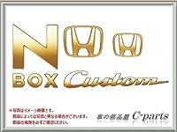 HONDA N-BOX ホンダ Nボックス【JF3 JF4】 ゴールドエンブレム【仕様は下記参照】[08F20-TTA-000A]【取付/取扱説明書付】