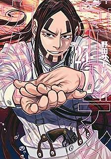 ゴールデンカムイ コミック 1-25巻セット