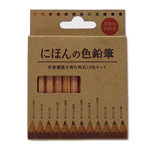 にほんの色鉛筆 12色 (日本の伝統色)