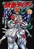 新 仮面ライダーSPIRITS(22) (月刊少年マガジンコミックス)