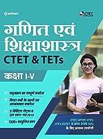 CTET & TETs Class I-V Ke Liye Ganit 2020