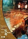 NHKスペシャル アジア古都物語 第6集 京都 千年の水脈たたえる都 [DVD] - TVドラマ