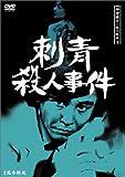 探偵神津恭介の殺人推理1~刺青殺人事件~ DVD