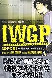 IWGP 電子の星 (講談社コミックス)
