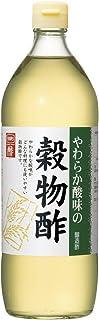 内堀醸造 やわらか酸味の穀物酢 900ml