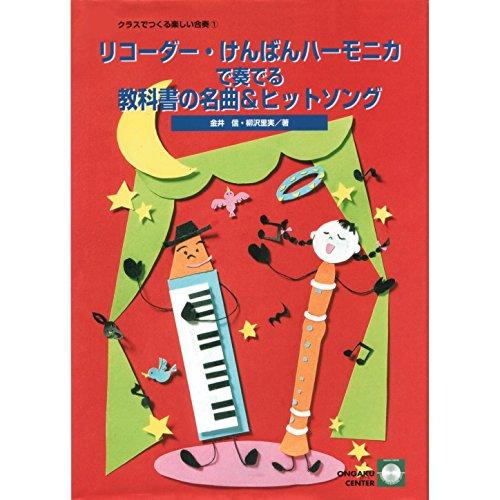 Sato No Aki (Piano)