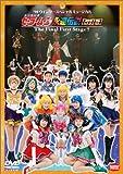 '98ウインタースペシャルミュージカル「美少女戦士セーラームーン~永遠伝説~〈改訂版...[DVD]